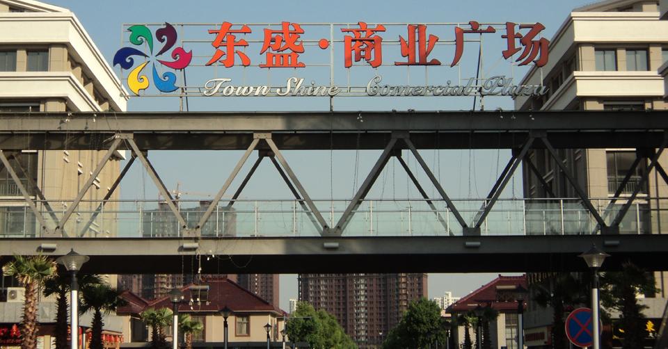 太仓东盛商业广场