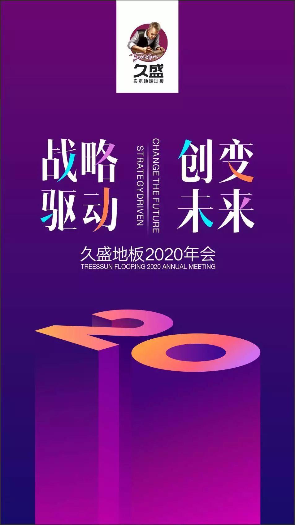战略驱动•创变未来:久盛地板2020年度会议顺利召开